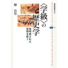 学級の歴史学.jpg