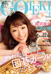 goteki表紙.jpg